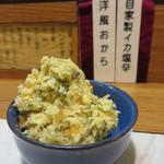 小料理 智香 - 夏向きのワタなしのあっさりしたイカの塩辛や洋風おからも追加で頂きました。