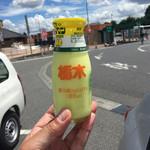 みぶハイウェーパーク - 瓶でゴメンね〜