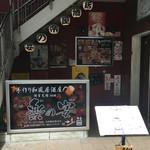 旬の鮮魚と個室 楽の宴 - 一階の入口