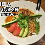 つなぎ - 8月・9月限定麺