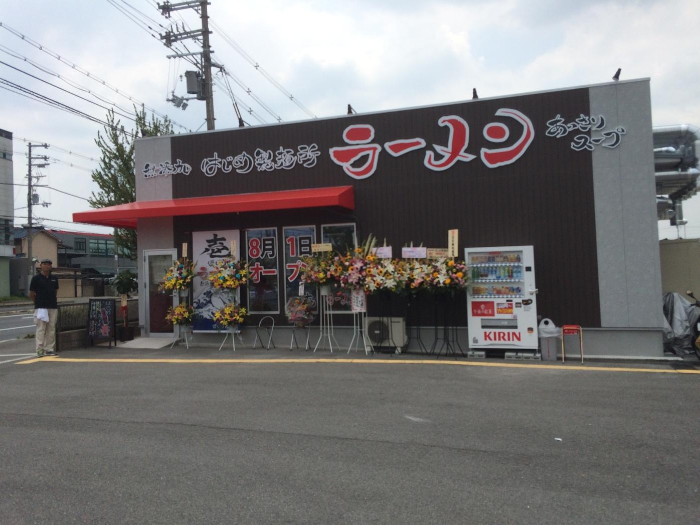 はじめ製麺所 壱