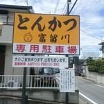 とんかつ富留川 - 【2016.8.1(月)】駐車場の看板