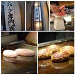 ぎゅう丸 - ハンバーグやお肉などは鉄板で焼かれます。