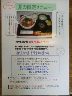 とんかつ富留川 - 【2016.8.1(月)】ランチメニュー