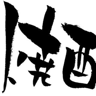 九州で人気の焼酎をご提供!お好みの焼酎が見つかりますように…