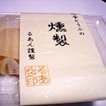 龍神地釜とうふ工房 るあん - 地釜豆腐の燻製