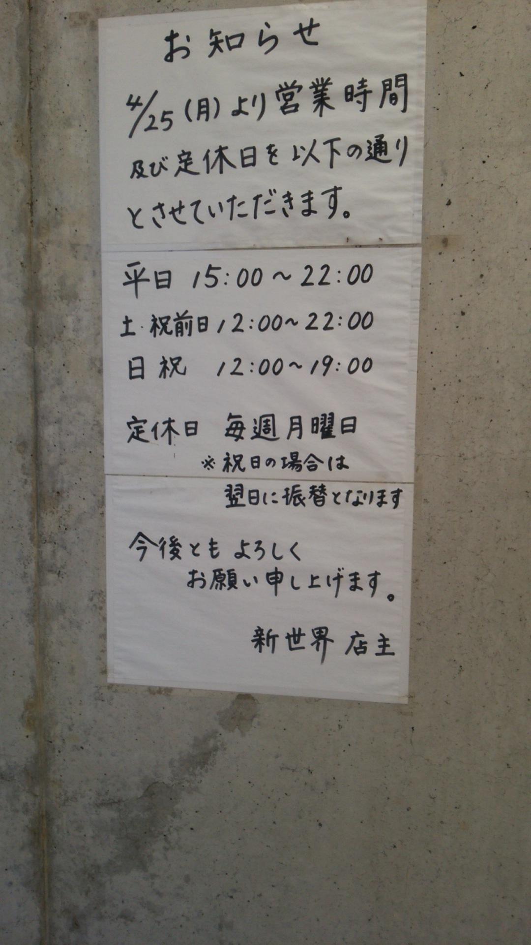 新世界 島田店