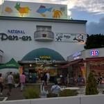 サーティワンアイスクリーム - Den-enと一緒?