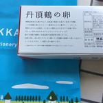 細岡ビジターズラウンジ - 丹頂鶴の卵