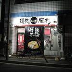 54311890 - 外観(2016.06)