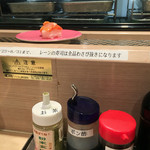 回転寿司日本一 - レーン 赤貝