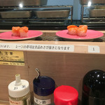 回転寿司日本一 - おぉ赤貝