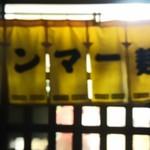 中福楼 - 暖簾もサンマー麺。