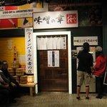 つけ麺 桜みち - 店の外観