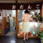 だんご庄  - 店内風景(販売窓口)。