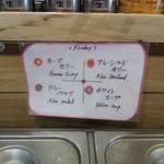 ルンビニ カリーハウス - 本日(2016.08.01)のカレー