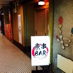 魚 串 BAR - 入口