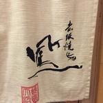 鳳 - 赤坂の鳳です。地下にあります。