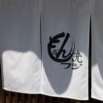 もだん焼 フジ - 暖簾 2016.7