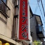 もだん焼 フジ - 看板 2016.7