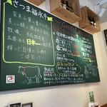 焼肉Gyudo! - お店の黒板。飲み放題付きのコースもあります。夜にいいかもっ!