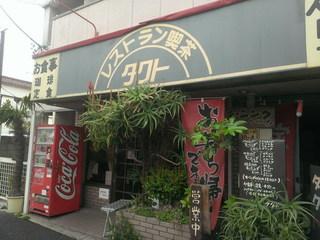 レストラン喫茶 タクト