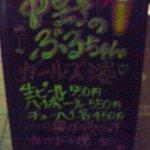 中野のぶるちゃん - 路面看板