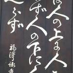 54340904 - 中津ゆかりの 福沢諭吉先生