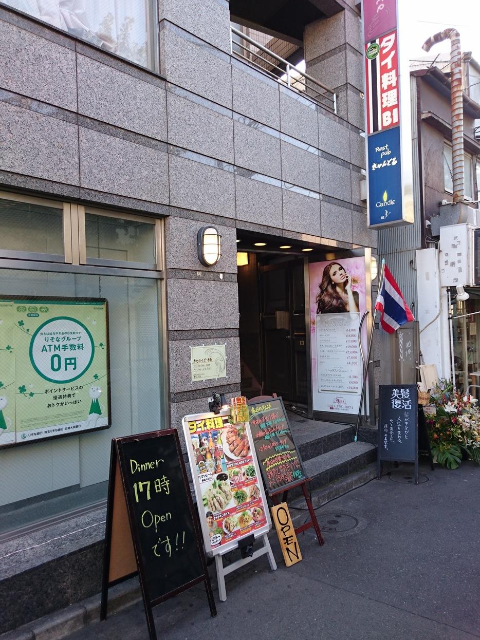 ソウルフードバンコク 武蔵小山店