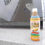 道の駅 あしょろ銀河ホール21 テイクアウトコーナー - ドリンク写真:北海道とうきび茶¥160