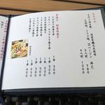 恵比寿 箸庵 - 手作り温豆腐に串焼きの数々