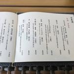恵比寿 箸庵 - 日本酒リスト