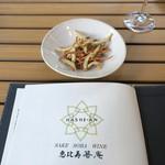 恵比寿 箸庵 - お通しとメニュー
