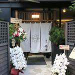 恵比寿 箸庵 -  Sunday, July 31, 2016