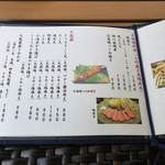 恵比寿 箸庵 - 山形蔵王産の鴨料理いろいろ