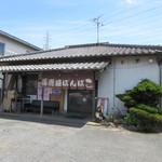 馬鹿盛ぽんぽこ - お店は国道3号線に併走する県道574号線沿いにあります。