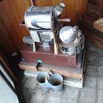 喫茶室 豆灯 - 使ってんの??焙煎機