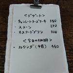 喫茶室 豆灯 - メニュー