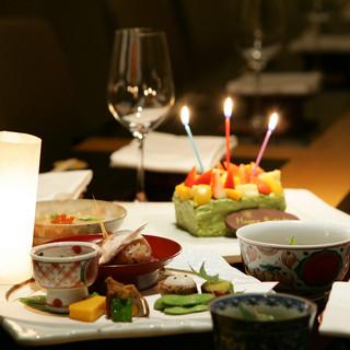 大人のお祝い、記念日にぴったりの華やかな懐石記念日コース。