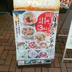 目利きの銀次 - 【2016.8.2(火)】ランチメニュー