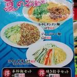 福泰厨房 ジョイフル本田幸手店 - 夏のお勧め