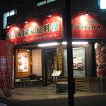 炭火焼肉・韓国家庭料理 ソナム -