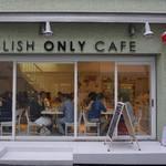 イングリッシュ・オンリー・カフェ -