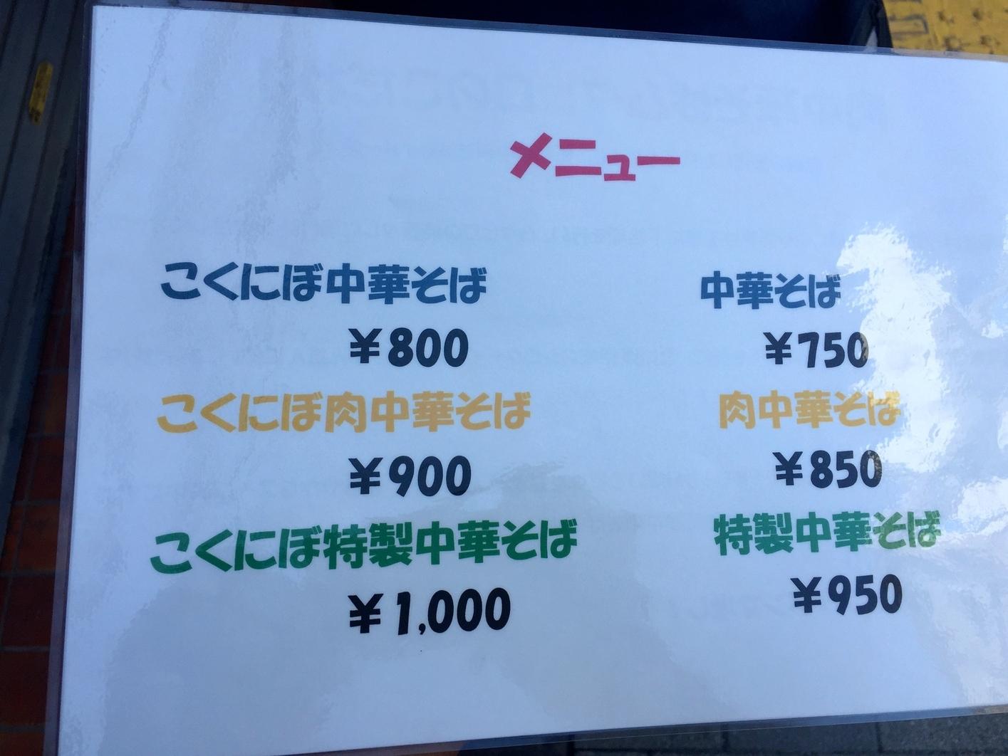 肉中華そばムタヒロ