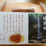 54371855 - 豆腐ドーナツ パッケージ