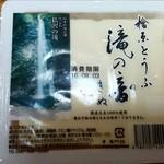 54371858 - 滝の音 豆腐 きぬ