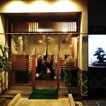 田仲家 - お店の入口。