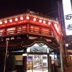 Taiyoshihyakuban - 鯛よし百番、外観