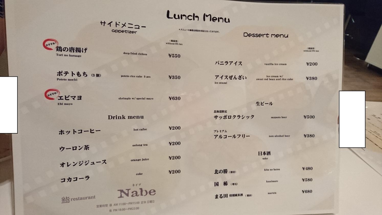 鮨restaurant Nabe