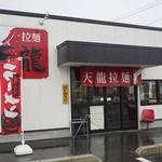 天龍ラーメン - 糟屋の名店『天龍ラーメン』さん。 三代続く老舗だそうです。